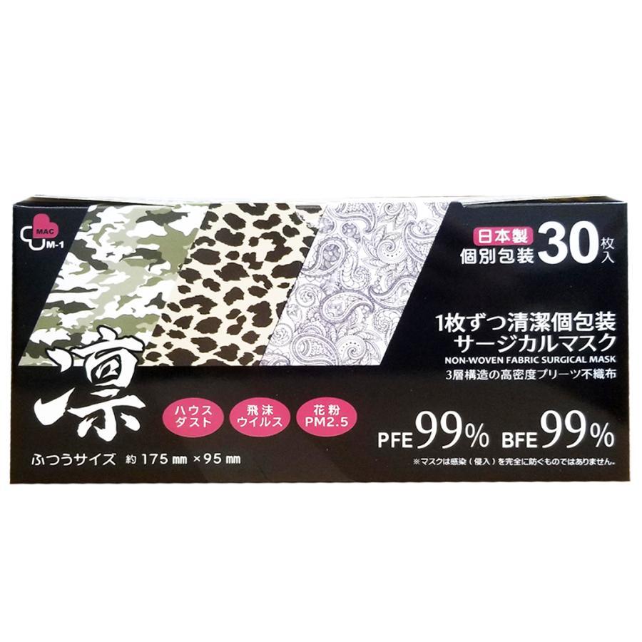 【送料無料】日本製 国産 マスク 不織布 個包装 30枚入 普通サイズ 大人 箱 サージカルマスク 使い捨て 迷彩柄 ペイズリー柄 ヒョウ柄|ngreen|03