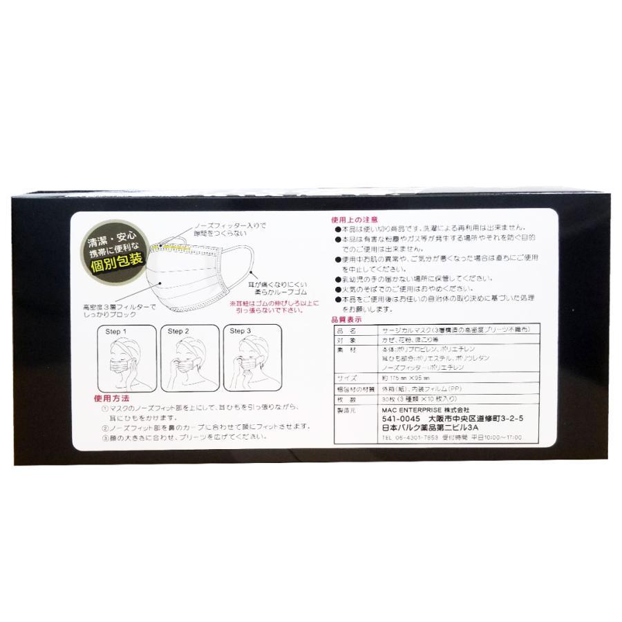【送料無料】日本製 国産 マスク 不織布 個包装 30枚入 普通サイズ 大人 箱 サージカルマスク 使い捨て 迷彩柄 ペイズリー柄 ヒョウ柄|ngreen|05