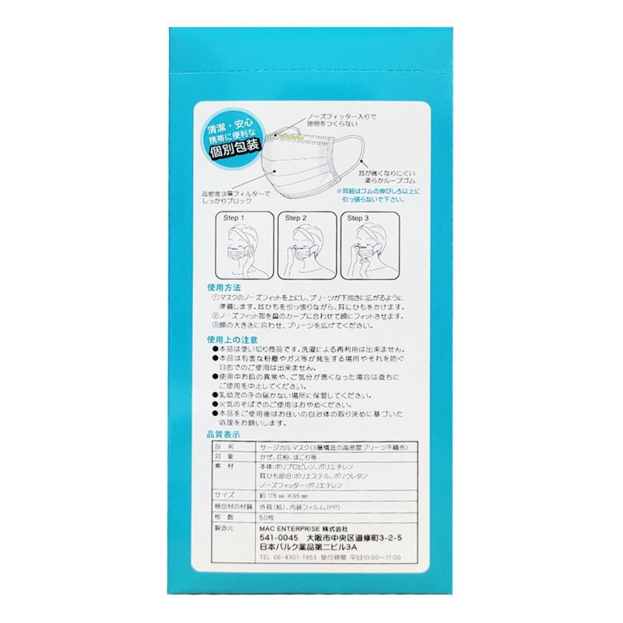 【送料無料】日本製 国産 マスク 白 White 不織布 個包装 50枚入 普通サイズ 男性 女性 大人 箱 サージカルマスク 使い捨て|ngreen|03