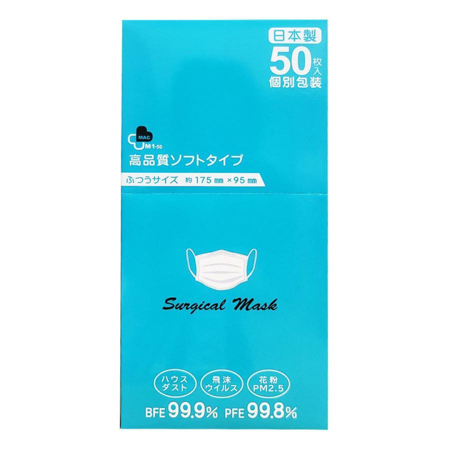 【送料無料】日本製 国産 マスク 白 White 不織布 個包装 50枚入 普通サイズ 男性 女性 大人 箱 サージカルマスク 使い捨て|ngreen|04