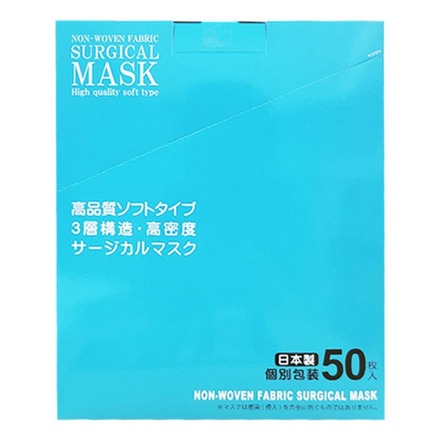 【送料無料】日本製 国産 マスク 白 White 不織布 個包装 50枚入 普通サイズ 男性 女性 大人 箱 サージカルマスク 使い捨て|ngreen|05