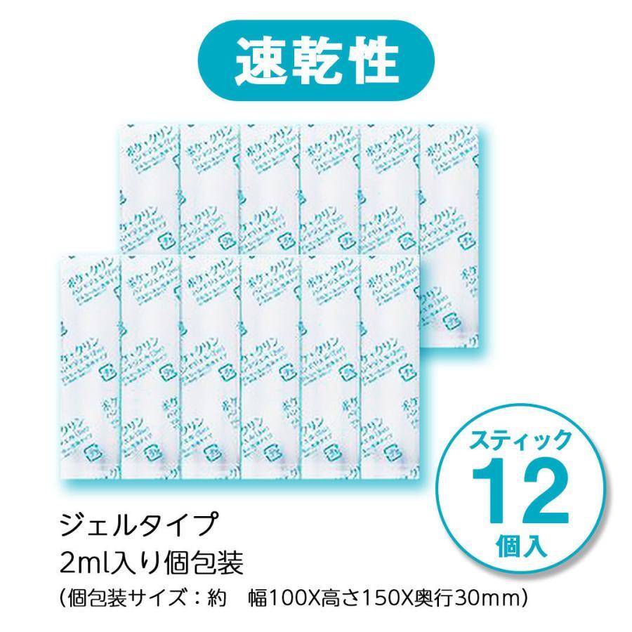 【送料無料】ポケクリン ハンドジェル 12個入り 10袋セット ジェル 携帯用 個包装 アルコール ウイルス対策 手指 除菌 洗浄|ngreen|02