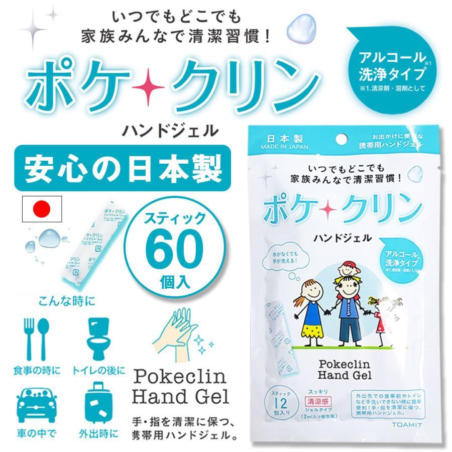 【送料無料】ポケクリン ハンドジェル 12個入り 5袋セット ジェル 携帯用 個包装 アルコール ウイルス対策 手指 除菌 洗浄 ngreen