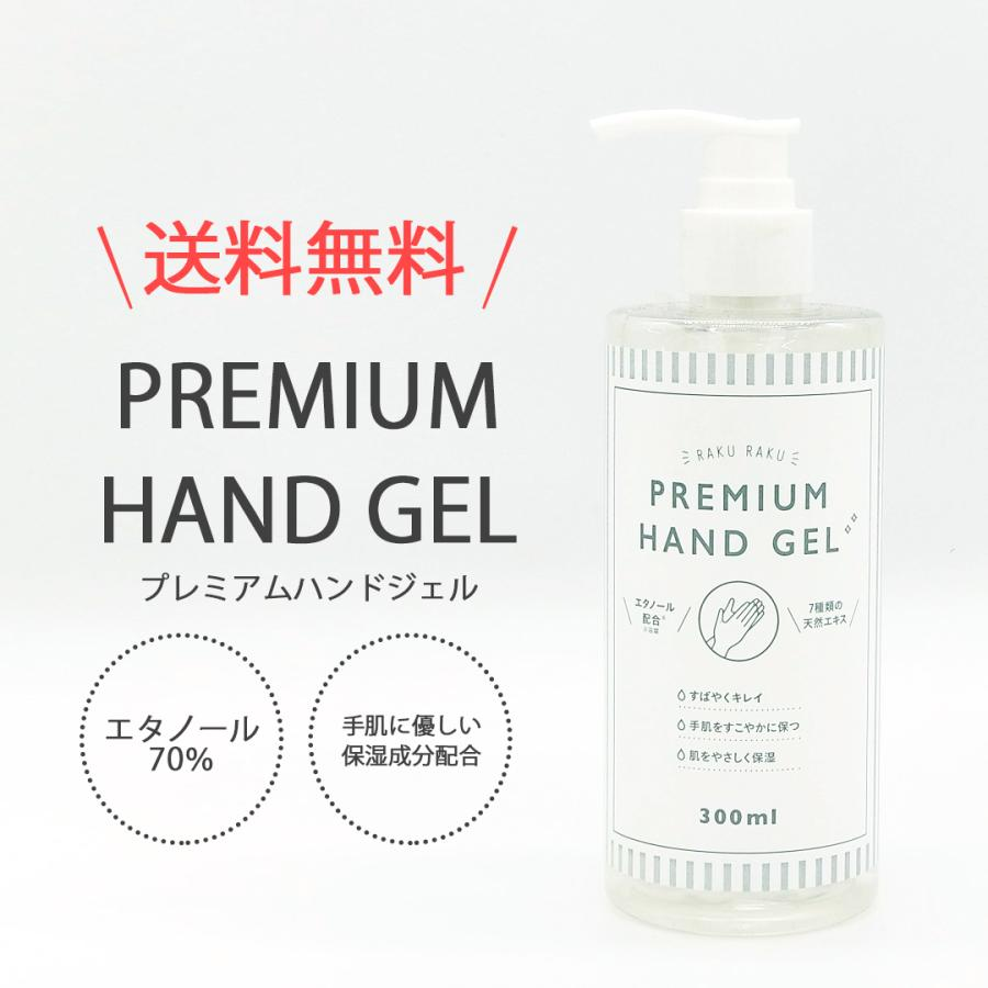 【送料無料】RAKURAKU ハンドジェル 300ml アルコールジェル ウイルス対策 エタノール70% 手指 除菌 洗浄 保湿 大容量 ngreen