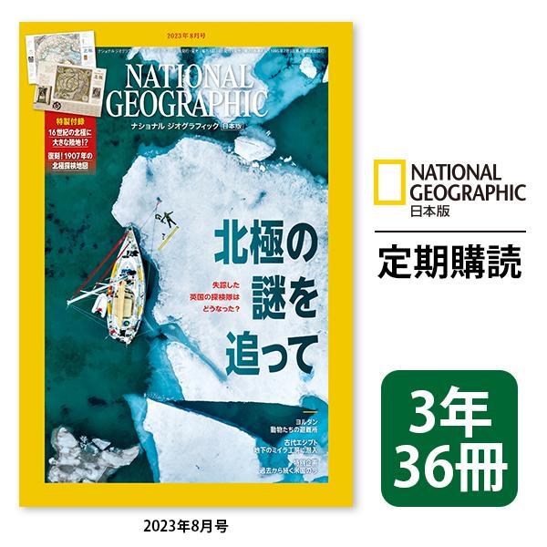 ナショナル ジオグラフィック日本版 定期購読(3年36冊) ngshop