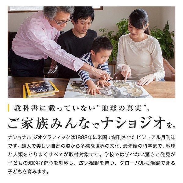 ナショナル ジオグラフィック日本版 定期購読(3年36冊) ngshop 03