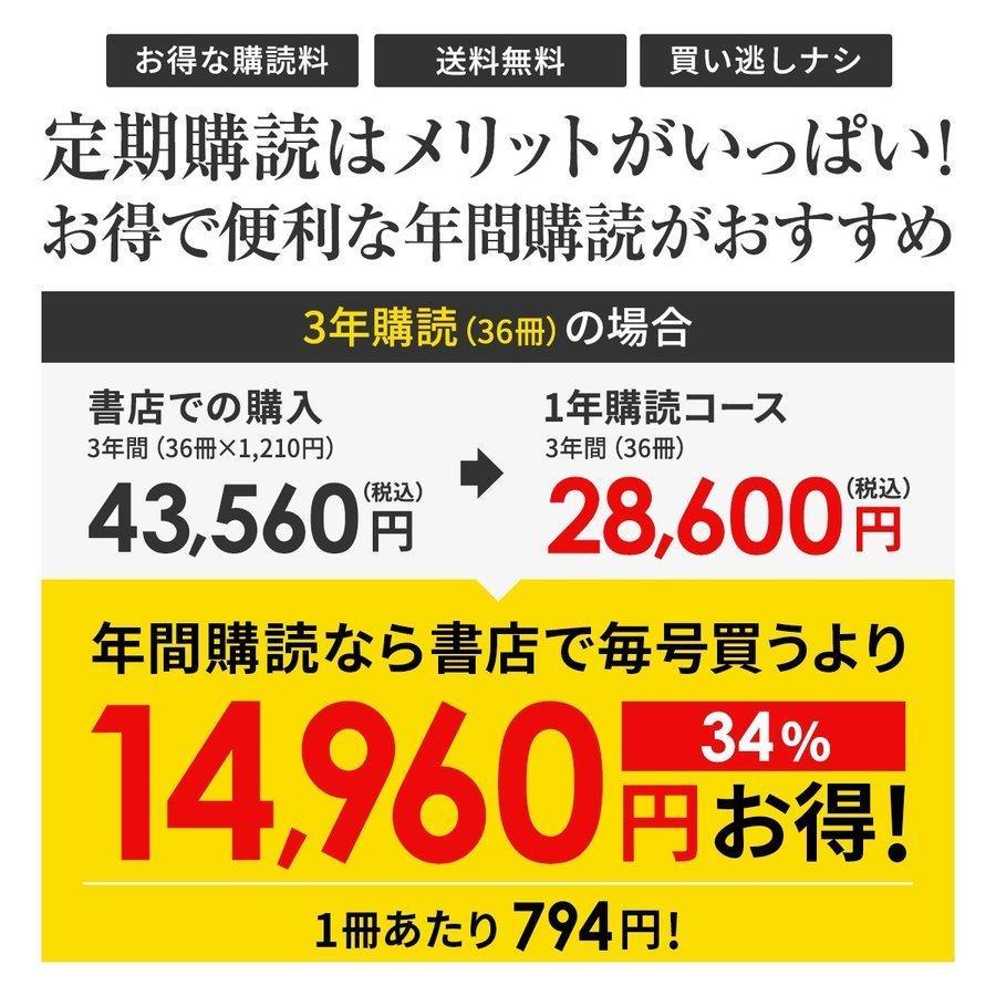ナショナル ジオグラフィック日本版 定期購読(3年36冊) ngshop 07