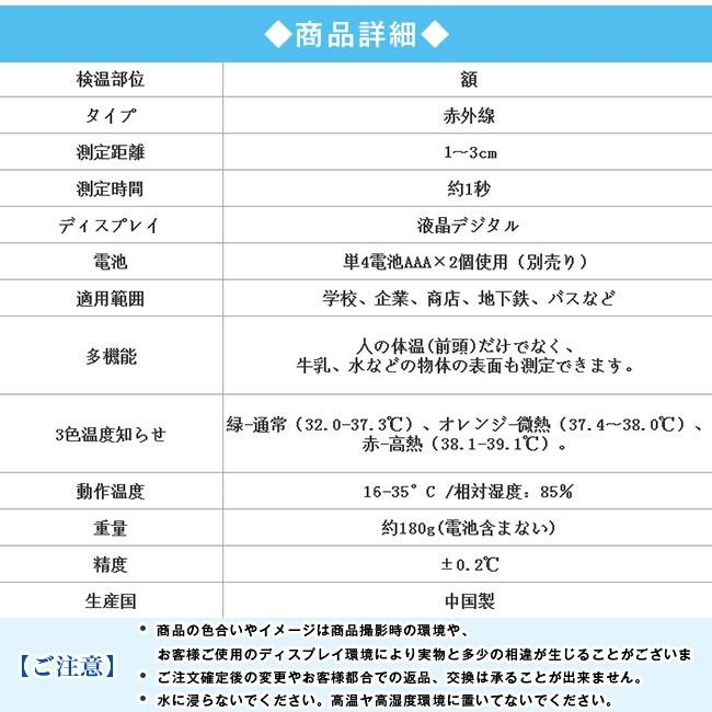 体温計 非接触型 おでこ 温度計 検温器 額体温計 赤外線 物体温度測定 高速測定 非接触 赤外線センサー搭載 日本語説明書 3色新入荷 新発売限定価格|ngytomato|07