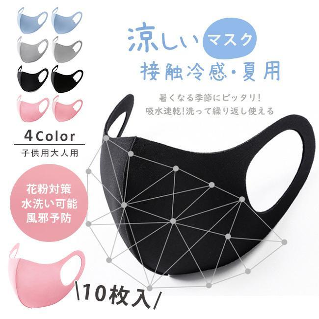 10枚入り マスク 洗えるマスク 夏用 子供用 通学 耳ゴム紐 おしゃれ 冷感マスク 接触冷感 涼しい 多機能 通気性 ウイルス対策 花粉対策 蒸れない|ngytomato