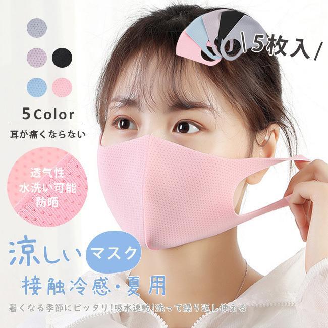 5枚入り マスク 洗えるマスク 夏用 ポリウレタン 大人用 通勤 おしゃれ 冷感マスク 接触冷感 涼しい 3D立体 多機能 通気性 ウイルス対策 花粉対策|ngytomato