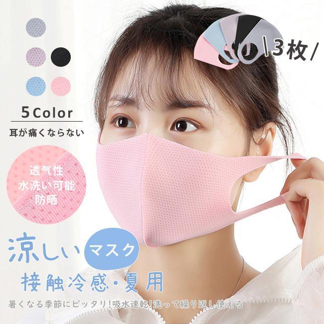 3枚入り マスク 洗えるマスク 夏用 ポリウレタン 大人用 通勤 おしゃれ 接触冷感 抗菌加工素材 3D立体 多機能 通気性 ウイルス対策 花粉対策 ngytomato