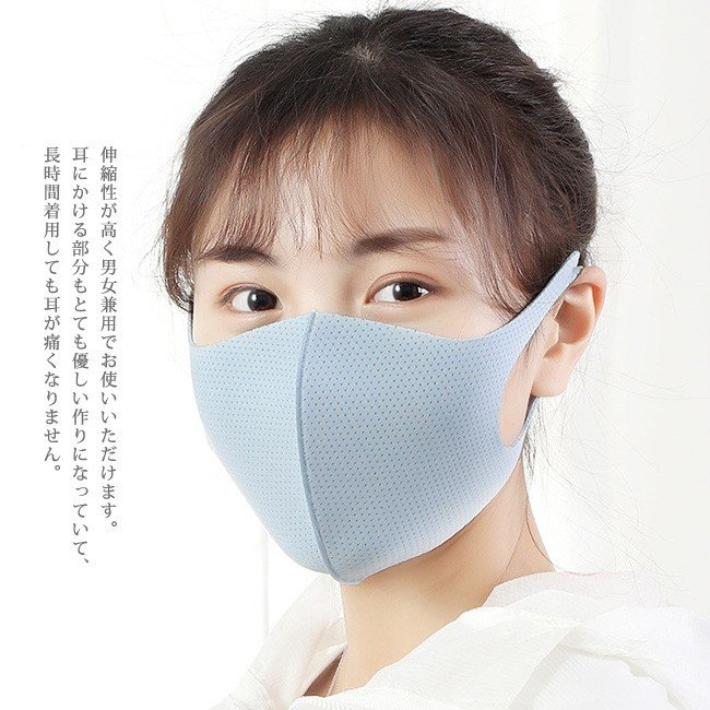 3枚入り マスク 洗えるマスク 夏用 ポリウレタン 大人用 通勤 おしゃれ 接触冷感 抗菌加工素材 3D立体 多機能 通気性 ウイルス対策 花粉対策 ngytomato 12