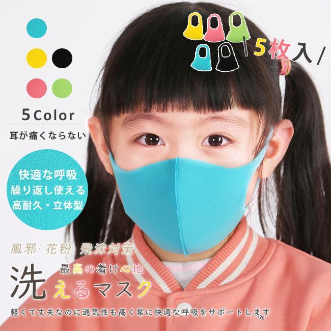 5枚入り マスク 洗えるマスク 夏用 スポンジマスク 子供用 通学 おしゃれ 接触冷感 抗菌加工素材 3D立体 多機能 通気性 ウイルス対策 花粉対策 ngytomato