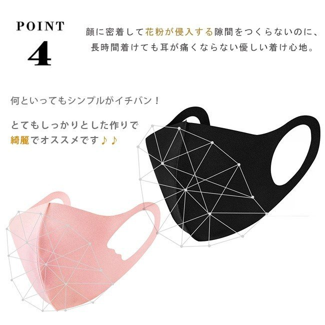 3枚入り マスク 洗えるマスク 夏用 冷感マスク おしゃれ 3D立体 多機能 子供用 大人用 蒸れない 接触冷感 通気性 ウイルス対策 花粉対策|ngytomato|07