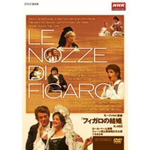 NHKクラシカルシリーズ モーツァルト歌劇「フィガロの結婚」K.492/カール·ベーム指揮 全2枚セット