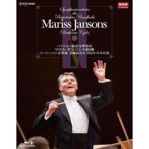 マリス·ヤンソンス指揮 バイエルン放送交響楽団 ベートーベン交響曲 全曲演奏会 ブルーレイBOX 全4枚