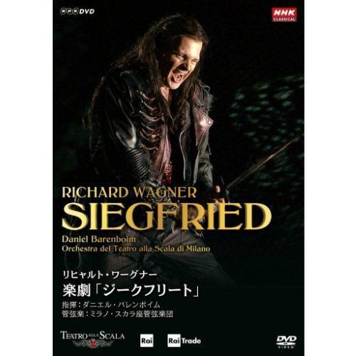 リヒャルト·ワーグナー 楽劇「ジークフリート」 指揮:ダニエル·バレンボイム ミラノ·スカラ座管弦楽団 DVD