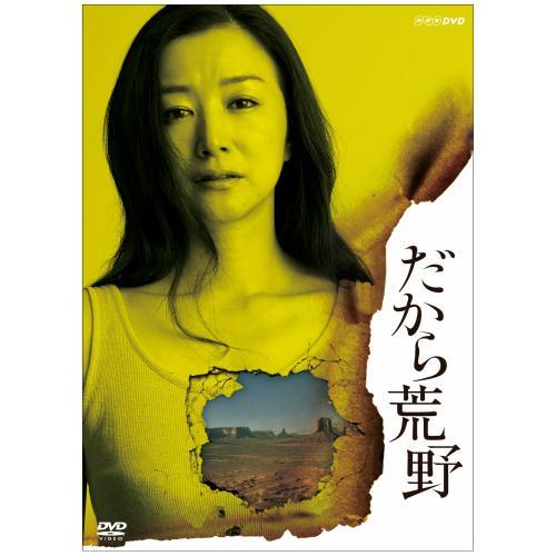 だから荒野 DVD-BOX 全4枚【NHK DVD公式】