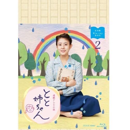 連続テレビ小説 とと姉ちゃん 完全版 DVD-BOX2 全5枚セット
