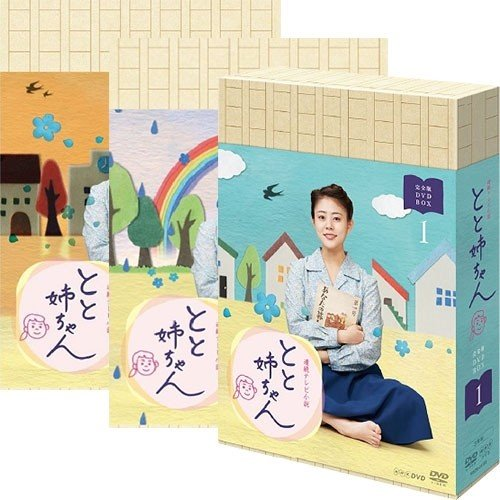 連続テレビ小説 とと姉ちゃん 完全版 DVD全3巻セット