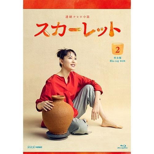 連続テレビ小説 スカーレット 完全版 ブルーレイBOX2 全5枚 BD【NHK DVD公式】