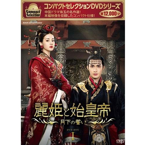 コンパクトセレクション 麗姫と始皇帝·月下の誓い· DVD-BOX1 全12枚【NHK DVD公式】