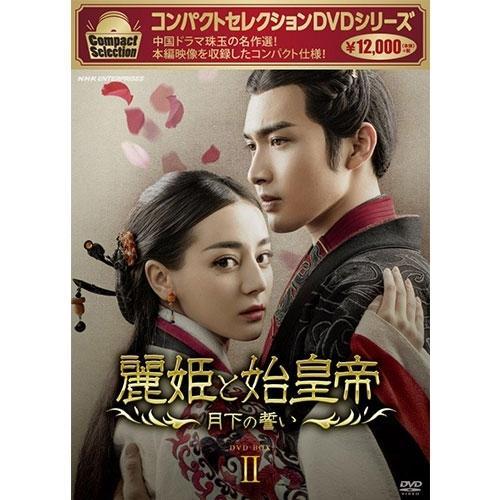 コンパクトセレクション 麗姫と始皇帝·月下の誓い· DVD-BOX2 全12枚【NHK DVD公式】