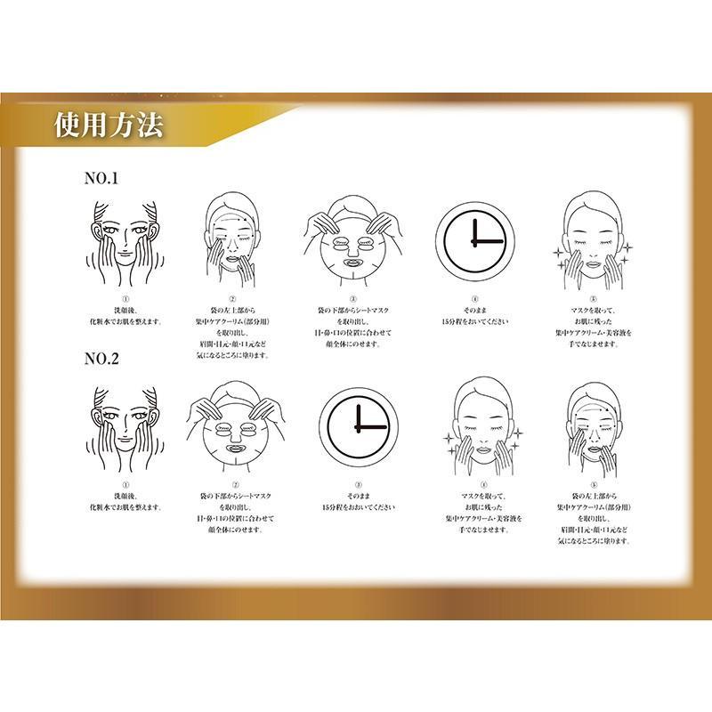 ココチ フェイシャルエッセンスマスク AGアルティメット マスク ケアクリーム付き (5回分)|nhshop|08