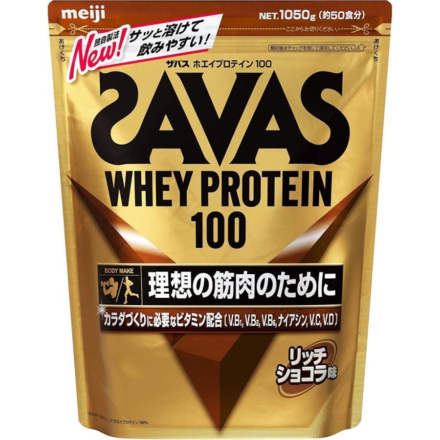 ザバス(SAVAS) ホエイプロテイン100+ビタミン リッチショコラ味 【50回分】 1,050g|ni-store|02
