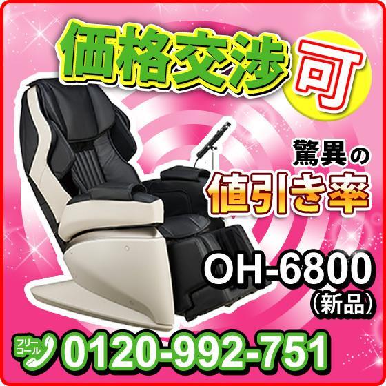 フジ医療器 マッサージチェアAS-870(CS)