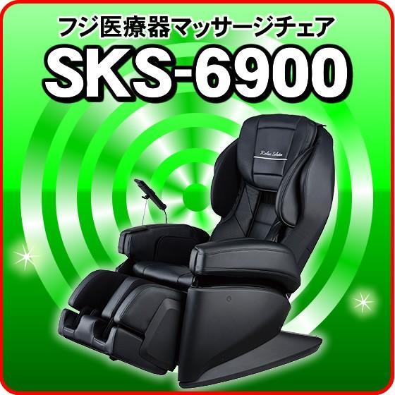 フジ医療器 マッサージチェアSKS-6900