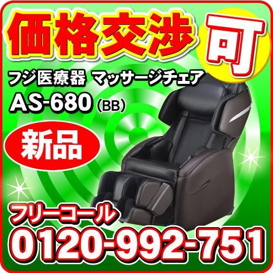 フジ医療器 マッサージチェアAS-680(BB)