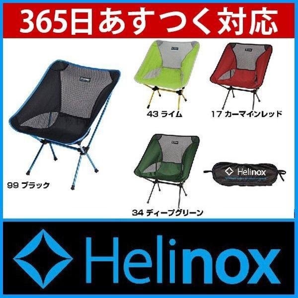 ヘリノックスチェア ワン 1902-99 ヘリノックス Helinox   椅子 チェア いす イス   コンパクト 小川キャンパル キャンプ用品