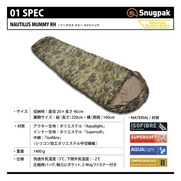 スナグパック ノーチラス マミー ライトジップ (テレインカモ) 492876 シュラフ 化繊 マミー型 寝袋|niche-express|02