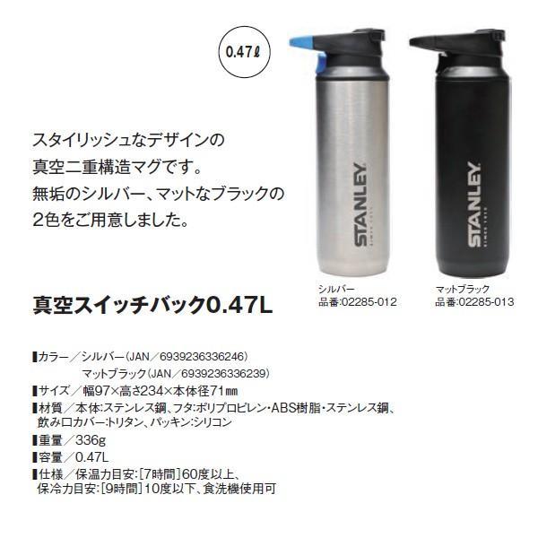 スタンレー 真空スイッチバック 0.47L 02285 アウトドア用品|niche-express|02