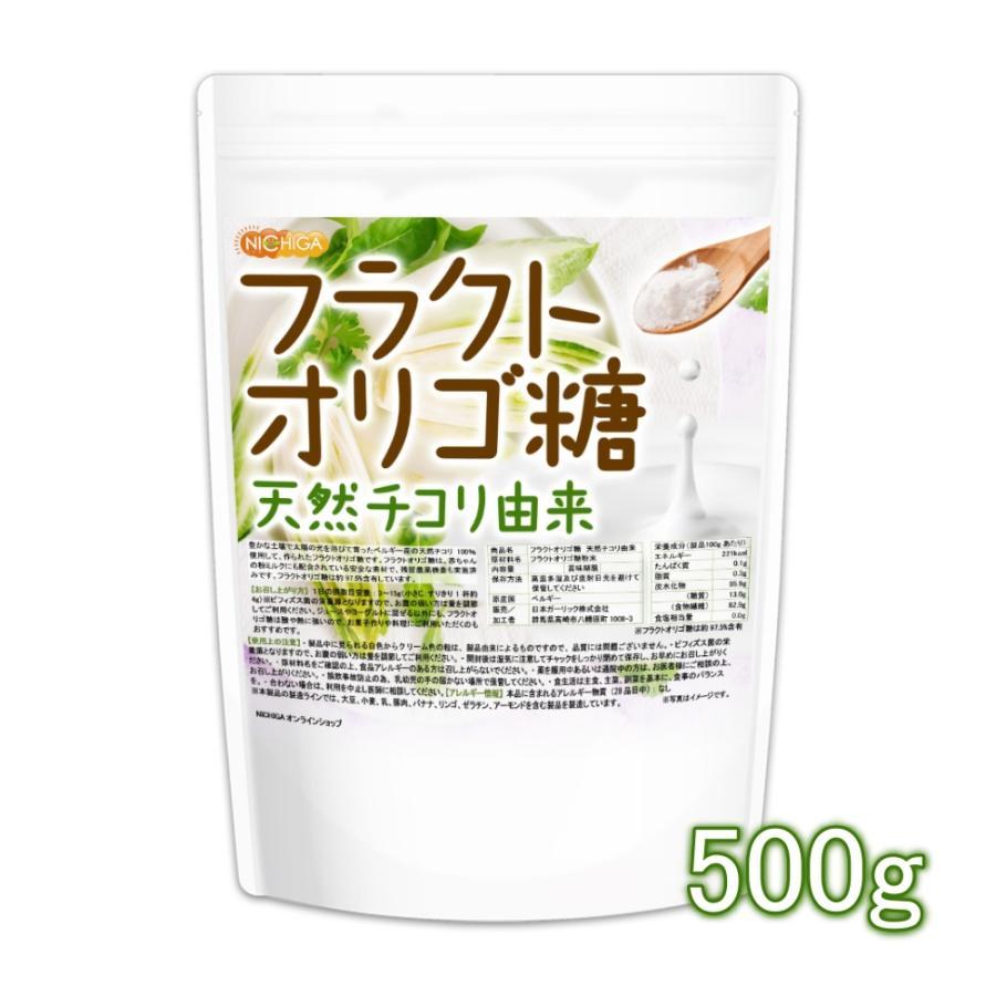 フラクトオリゴ糖 500g 天然 チコリ由来 【メール便専用品】【送料無料】 [05] NICHIGA(ニチガ)