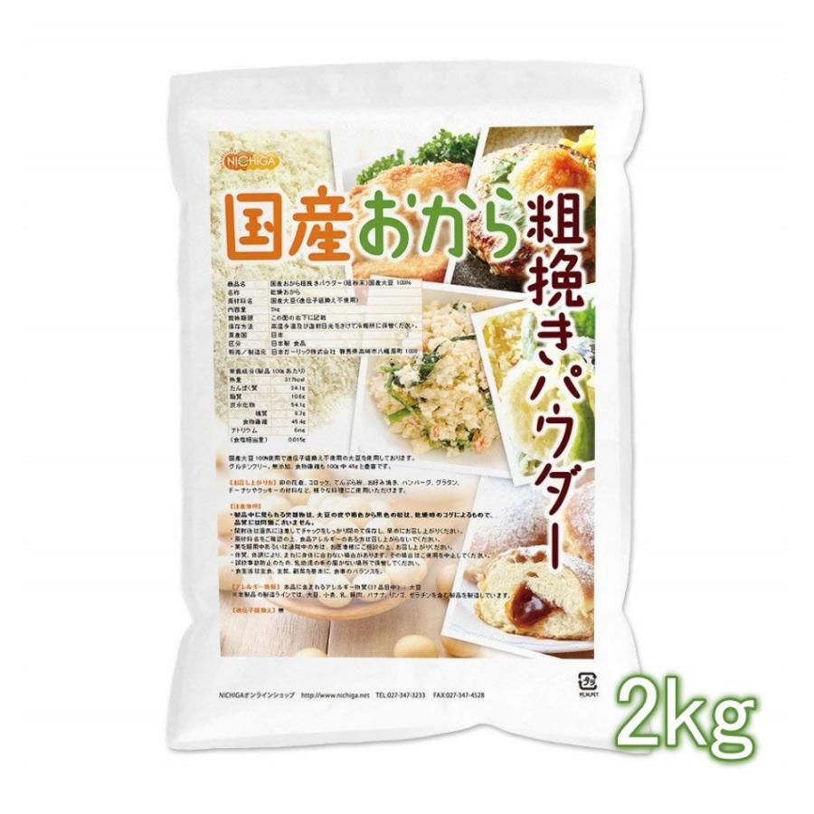 (NEW)国産おから 粗挽きパウダー(粗粉末) 2kg 国産大豆100% 遺伝子組み換え大豆不使用 [02] NICHIGA(ニチガ)