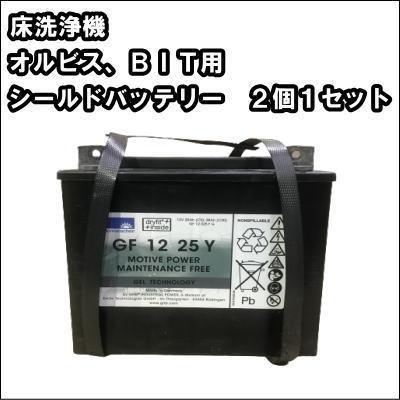 【送料無料】床洗浄機 スクラバー ドライヤー オルビス用 シールドバッテリー 2個