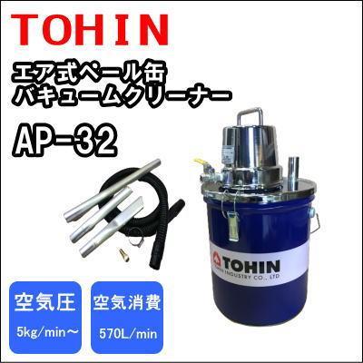 【送料無料】業務用 エアー式 掃除機 バキュームクリーナー 東浜工業 AP−32