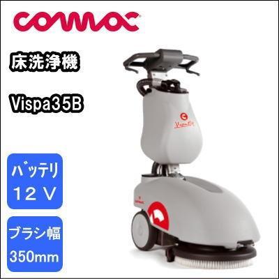 【送料無料】業務用 バッテリー式 床洗浄機 スクラバー ドライヤー コマック Vispa ビスパ 35B