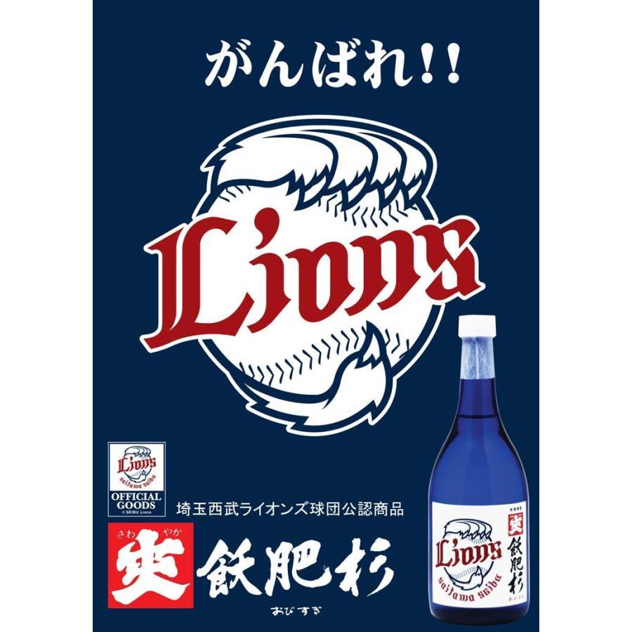 埼玉西武ライオンズ公認 飫肥杉(おびすぎ)ライオンズボトル(芋焼酎)20度 720ml nichinan-tv 02
