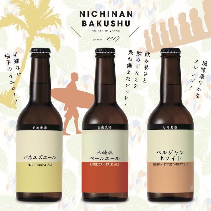 お中元に 宮崎地ビール 日南麦酒 味くらべ6本セット 受注生産 330ml nichinan-tv