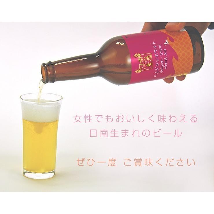 お中元に 宮崎地ビール 日南麦酒 味くらべ6本セット 受注生産 330ml nichinan-tv 06