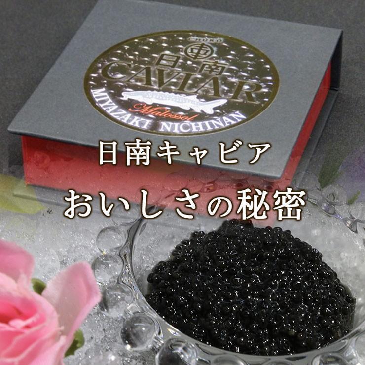 お歳暮 日南キャビア 5g×4個セット 小分けで便利 100%宮崎県日南産 無添加で濃厚な国産キャビア 大切な方へのプレゼントに喜ばれます|nichinan-tv|03