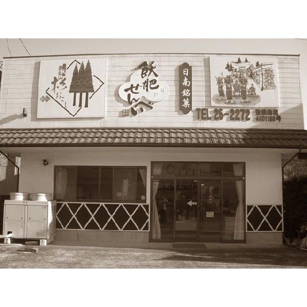 飫肥(おび)せんべい16枚入 日南産黒砂糖入り ちょっとした御礼やギフトに人気です|nichinan-tv|04