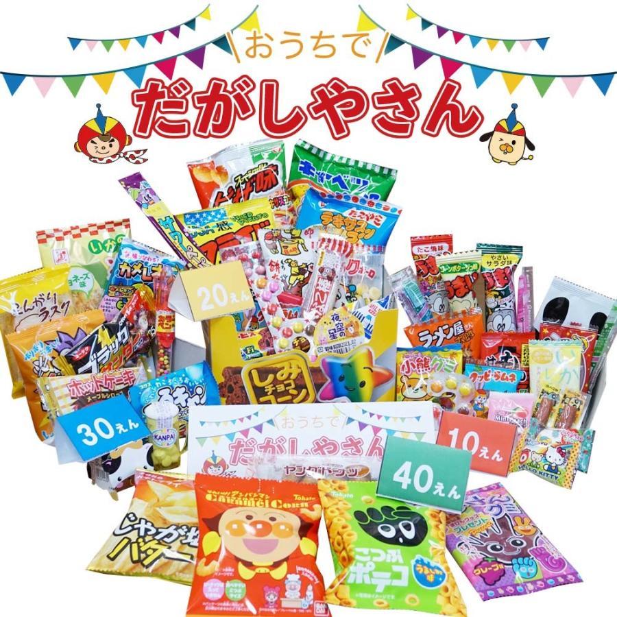送料無料 2000円ポッキリ 駄菓子屋さん セット 宅配便 駄菓子 景品 子供 おやつ お祭り 縁日