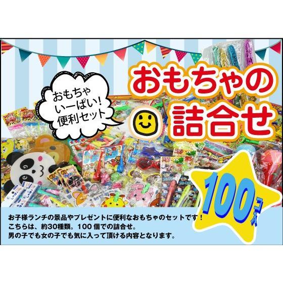 5000円おまかせおもちゃセット(100個入) (女の子向け)
