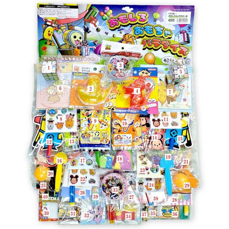 40回 くじ 引き おもしろ キャラクター 当てくじ( 40付 + おまけ ) 景品玩具 くじ引き おもちゃ 縁日 お祭り 玩具 当てクジ 抽選