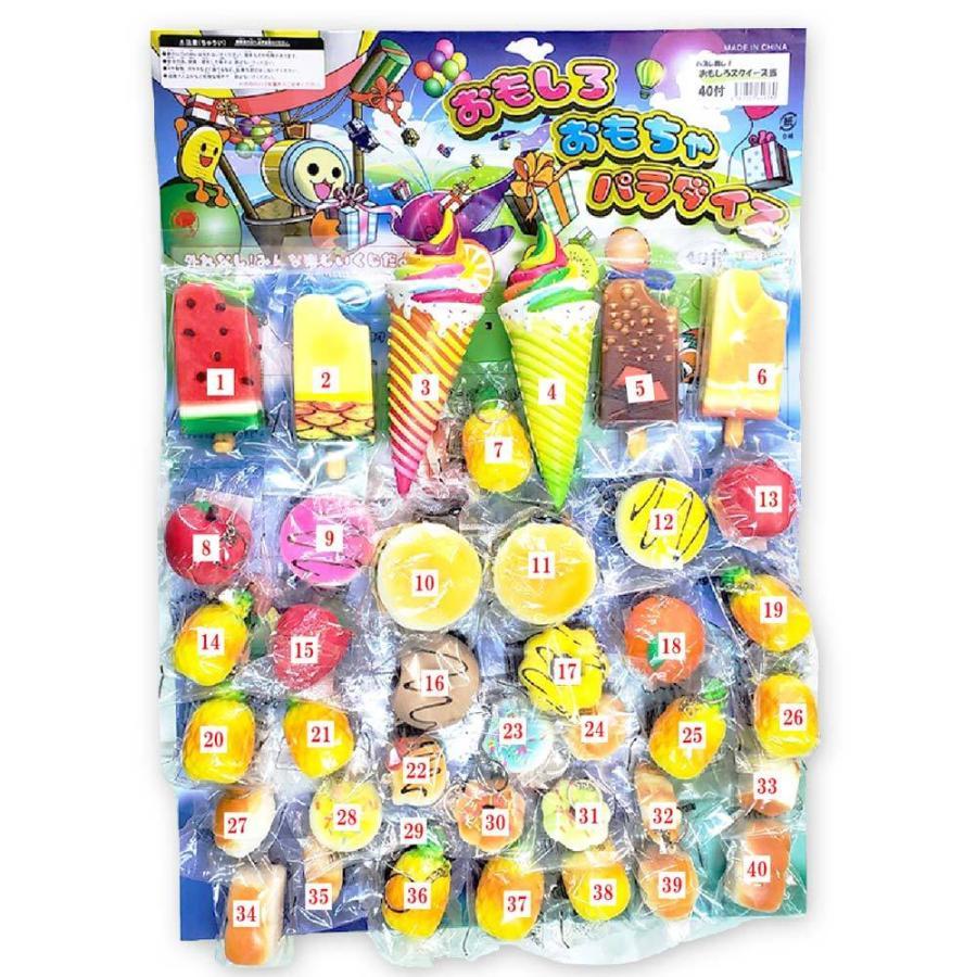 40回 くじ 引き おもしろスクイーズ 当てくじ( 40付 + おまけ ) 景品玩具 くじ引き おもちゃ 縁日 お祭り 玩具 当てクジ 抽選