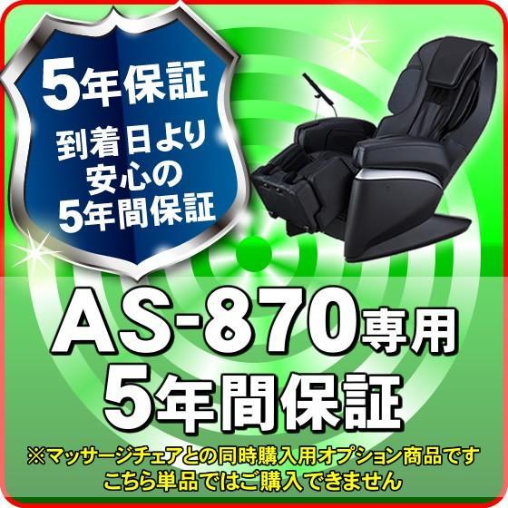 AS-870延長保証